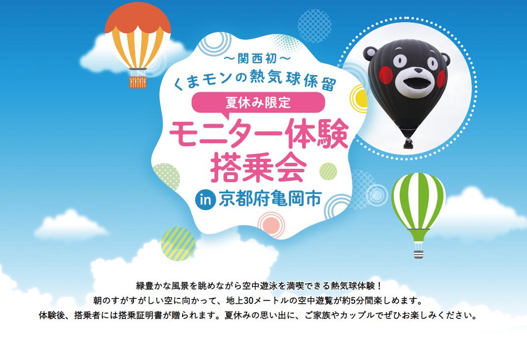 くまモンの気球 夏休み限定モニター体験搭乗会